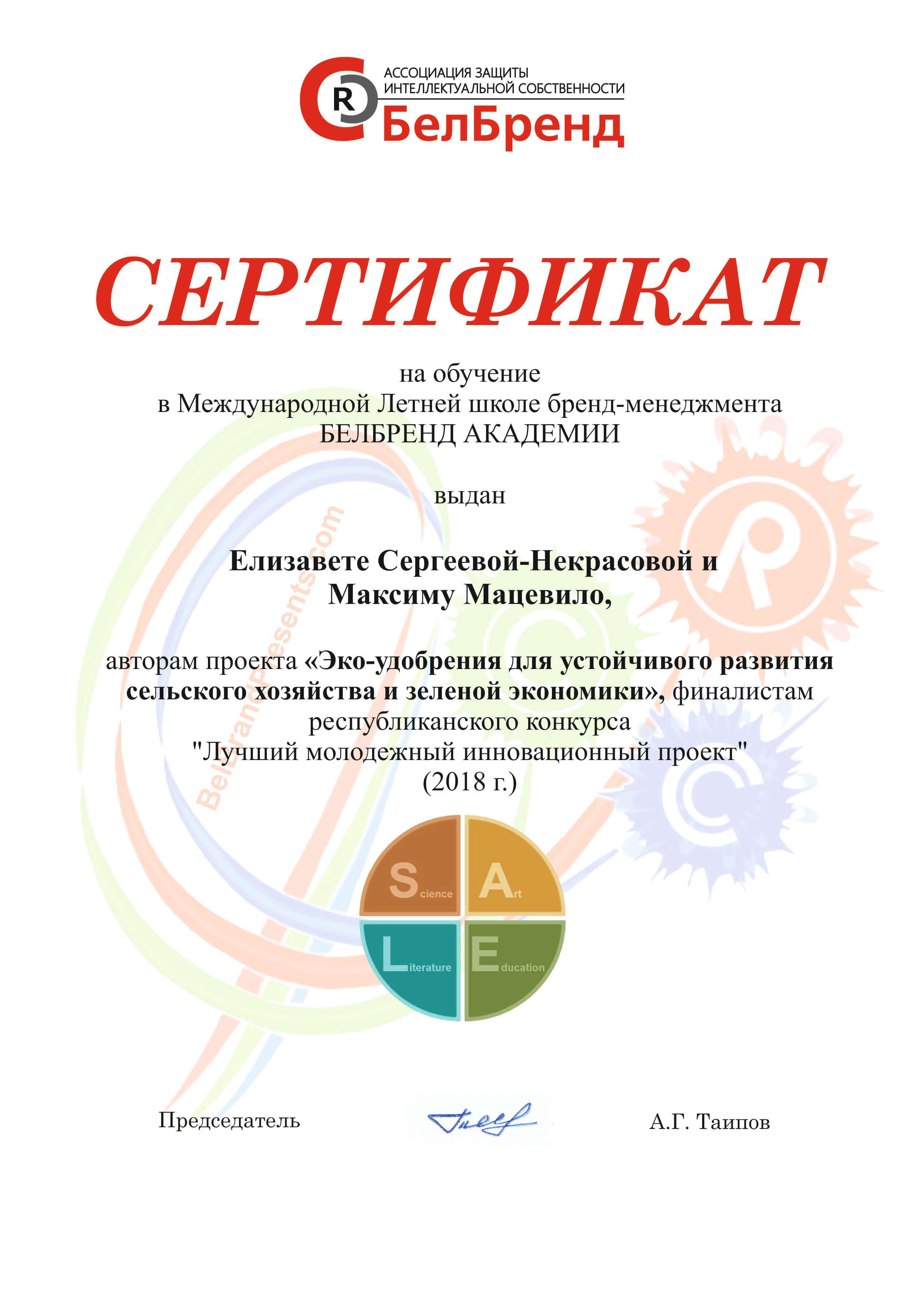 «Эко-удобрения для устойчивого развития сельского хозяйства и зеленой экономики».