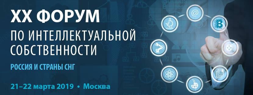 XX Форум по интеллектуальной собственности