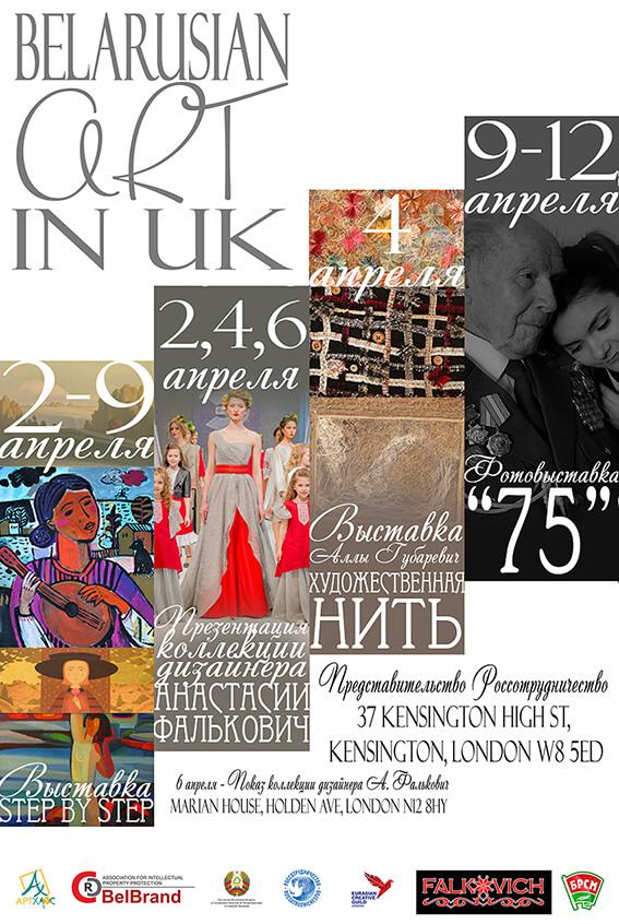 Выставки и презентации белорусского искусства в Великобритании ко Дню единения народов Беларуси и России