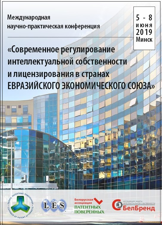 Международная конференция «Современное регулирование интеллектуальной собственности и лицензирования в странах Евразийского экономического союза»