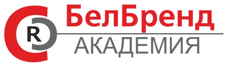 БелБрендАкадемия