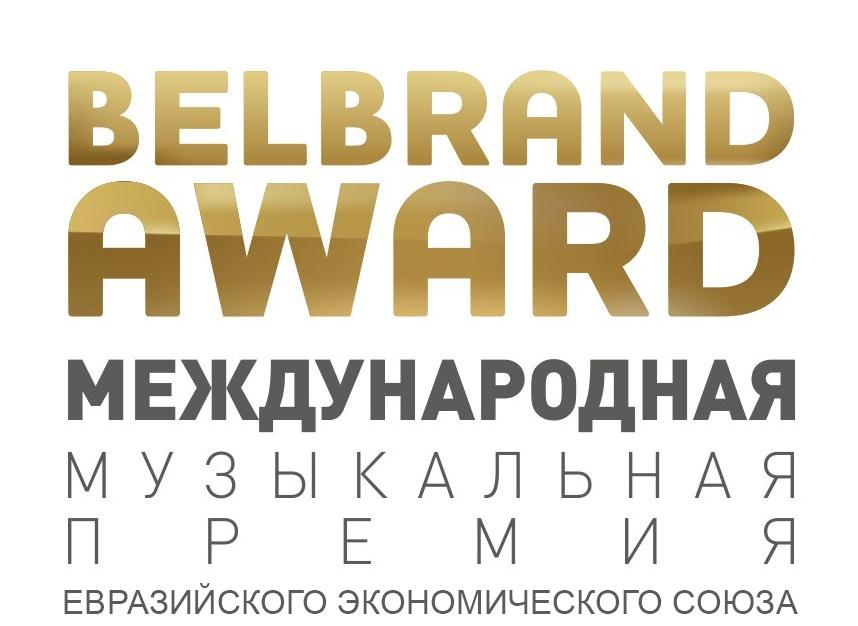 Международная музыкальная премия «BELBRAND AWARD»